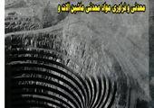 تفاهم ۵۰ میلیون یورویی غولهای معدنی ایران و ترکیه