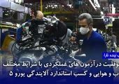 ویژگیهای خاص ایران خودرو تارا چیست؟