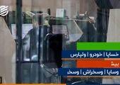 تجمع اعتراضی سهامداران بورس برای سومین روز پیاپی + فیلم
