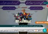 گزارش وزیر کشور از انتخابات ۱۴۰۰