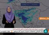 هشدار جدی به ساکنان استان البرز