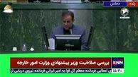 نظر کمیسیون امنیت ملی درباره صلاحیت عبداللهیان