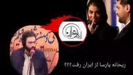 ریحانه پارسا از ایران رفت! + فیلم