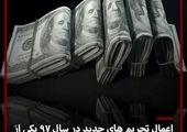 قیمت جدید دلار اعلام شد (۱۴۰۰/۰۱/۱۵) + جدول