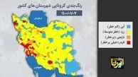 ۲۰ شهر در کشور وضعیت قرمز کرونایی + فیلم
