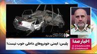 انتقاد سردار رحیمی از ایمنی خودروهای داخلی + فیلم