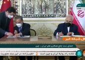 نظر رئیس اتاق بازرگانی درباره قرارداد ایران و چین