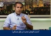 آخرین تغییرات قیمت مسکن در تهران + جدول