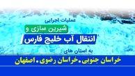 عملیات شیرین سازی و انتقال آب خلیج فارس کلید خورد+ فیلم