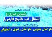 آب خلیج فارس به سرچشمه و چادرملو رسید