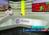 سقوط آزاد شاخص کل بورس؛ ثبات در قیمت بیت کوین/ فیلم