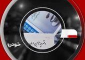 درآمدهای نفتی ایران چقدر است؟/فیلم