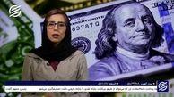 نقشه دولت برای دلار عملی است؟ + فیلم