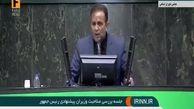 نظر کمیسیون امنیت ملی درباره وزیر پیشنهادی اطلاعات