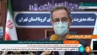 آمار کرونا در تهران بالا گرفت!