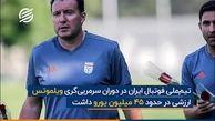 سقوط ارزش تیم ملی فوتبال! + فیلم