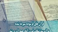 قرآن های ساحل تنگاب جمع آوری شدند + فیلم