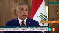 قدردانی نخست وزیر عراق از ایران  +فیلم