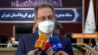 هشدار استاندار تهران به بانک ها و مراکز پرتجمع + فیلم