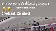 رد دادن بازیکنان تیم ملی والیبال در فرودگاه! / فیلم
