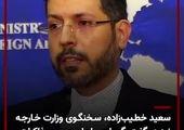 دور جدید مذاکره کنندگان ایران در وین
