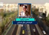 برای رهن کامل خانه در مرکز تهران چقدر هزینه کنیم؟ + جدول قیمت