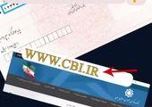 فرصت دوباره بانک مرکزی به مهاجران افغان + فیلم