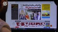 خبری مهم در مورد آزادسازی پولهای بلوکه شده ایران