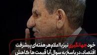 عجایب هفت ساله روحانی! + فیلم