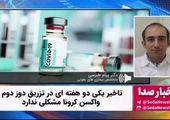 آخرین اخبار از واردات واکسن های فایزر و مدرنا