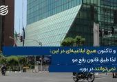 محدودیت جدید برای تراکنش بانکی افراد زیر ۱۸ سال