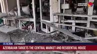 تخریب سنگین مناطق غیرنظامی ارمنستان پس از بمباران + فیلم
