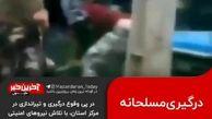 دلخراش/ لحظه قتل یک مرد جوان در جریان درگیری مسلحانه در ساری + فیلم