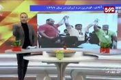 قوی ترین مردان ایران عید پخش میشود