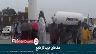 صفهای طولانی مردم آمریکا، برای خرید گاز مایع + فیلم