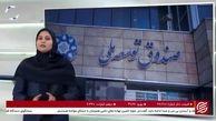 چشمپوشی دولت از صندوق ثروت ایرانیان!