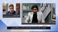 حادثه نطنز مذاکرات وین را متوقف می کند؟ + فیلم