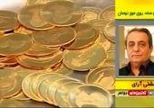 روند افزایش قیمت سکه طی شش ماه اول سال ۹۹+ فیلم