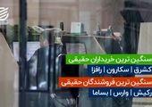 دو دستگی حقیقی و حقوقی در بورس!