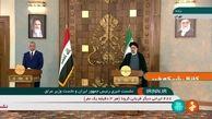 جزئیاتی از نشست خبری ایران و عراق +فیلم