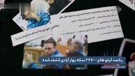 سلاطینی که اعدام شدند و اقتصادی که درست نشد+فیلم