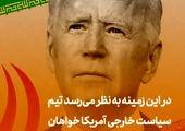 عربستان شکست ترامپ را پذیرفت