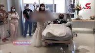 ازدواج یک زوج در بخش کرونایی بیمارستان + فیلم
