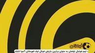 واکنش علی دایی به نایب قهرمانی پرسپولیس + فیلم