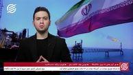 ایران بازار نفت را پس می گیرد؟ + فیلم