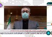 چند ایرانی تا الان واکسیناسیون شده اند؟