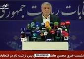 اسامی نهایی نامزدهای انتخابات چه زمانی اعلام می شود؟ + فیلم