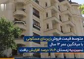 ارزانترین زمین در تهران متری چند؟