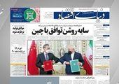 حمایت عجیب چین از ایران در برابر آمریکا