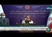 مرحله چهارم تزریق واکسن ایرانی کرونا + فیلم